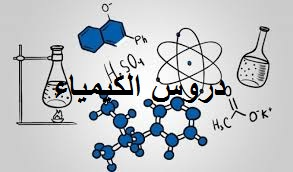 دروس الكيمياء